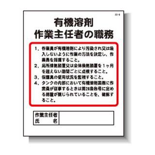 作業主任者の職務標識板 - ishiimark.co.jp