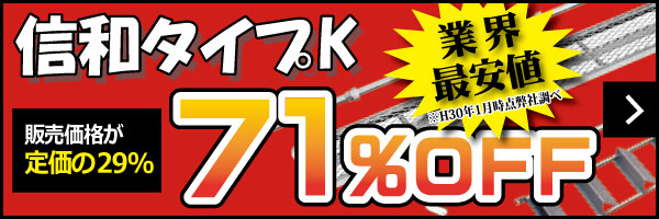 信和タイプK 71%OFF