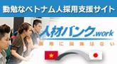 人材バンク|株式会社ネオが運営するベトナム人の雇用支援,人材紹介